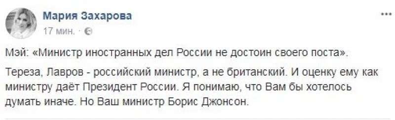 Захарова жестко осадила Мэй в ответ на критику Лаврова