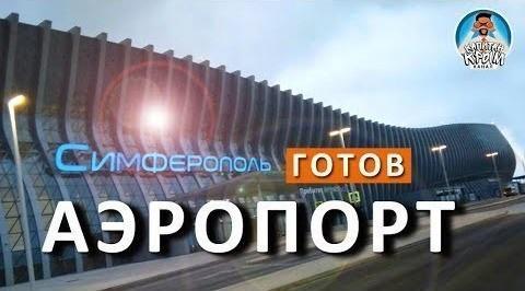Симферопольский аэропорт готов кприёму пассажиров. Скоро открытие