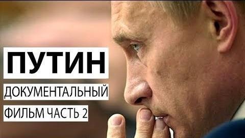Документальный фильм Андрея Кондрашова «Путин». Часть 2