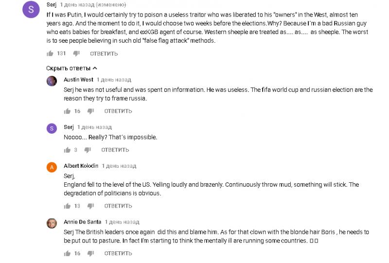 Иностранцы о деле Скрипаля: