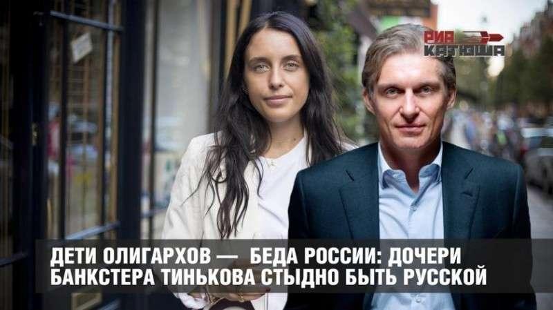 Дети олигархов – ещё одна беда России: дочери банкстера Тинькова стыдно быть русской