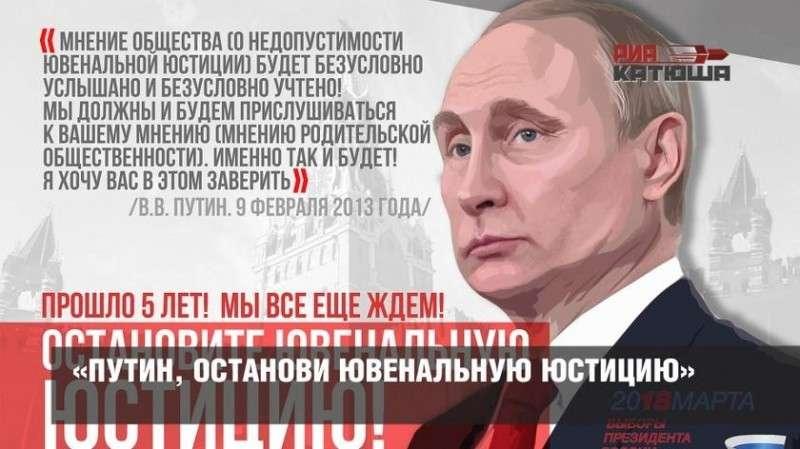 «Путин, останови ювенальную юстицию». В России прошли пикеты против ювенального беспредела. В России прошли пикеты против ювенального беспредела