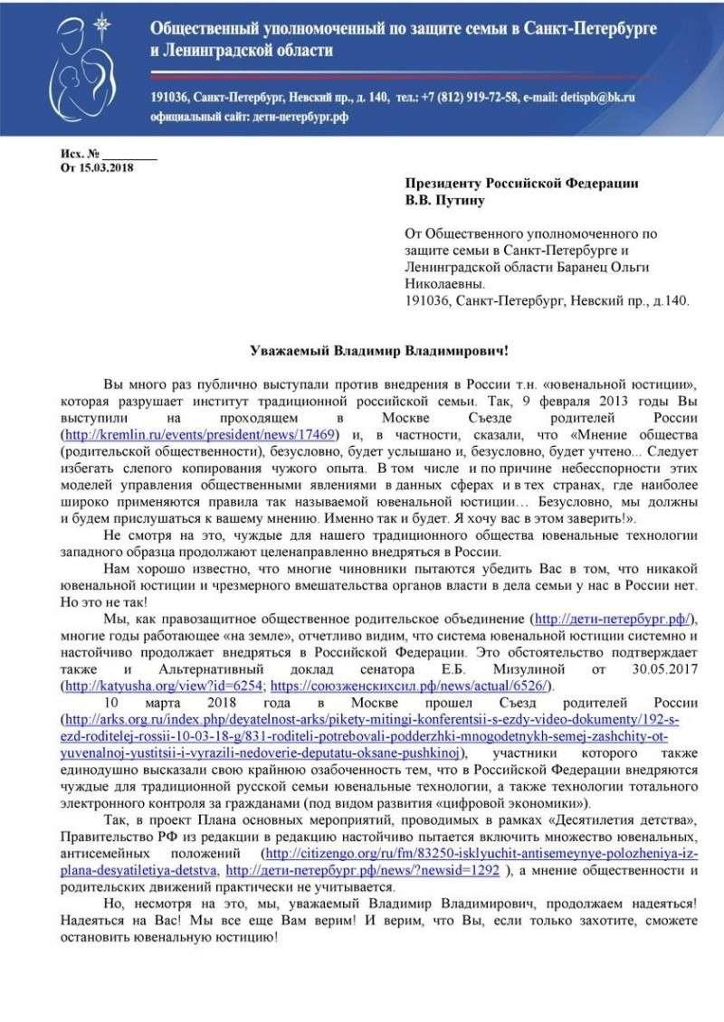 «Путин, останови ювенальную юстицию». В России прошли пикеты против ювенального беспредела