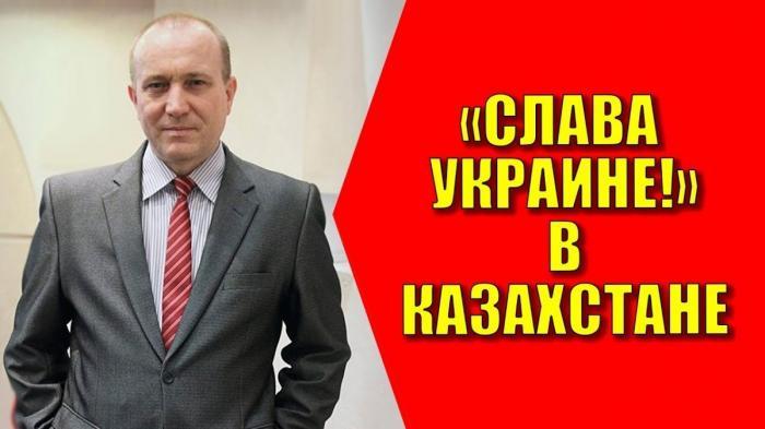 Как евроинтеграторы из Украины «майданят» Казахстан