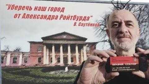 Vivat, Одесса! Список Ройтбурда. Новости Хазарского каганата от Эдуарда Ходоса