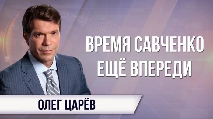Надя Савченко террорист, бунтовщик и агент Кремля?
