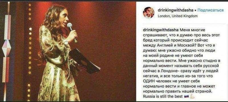 Фраза «стыдно быть русской» дочери еврея Тинькова обойдётся дорого