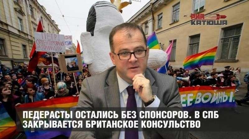 В Петербурге педерасты и русофобы остались без спонсоров, консульство Англии закрывается