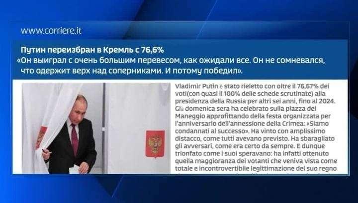 Западные СМИ: мы сами сплотили избирателей вокруг Владимира Путина