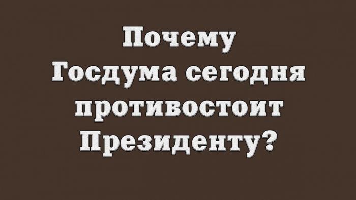 Почему Государственная дума России сегодня противостоит Президенту?