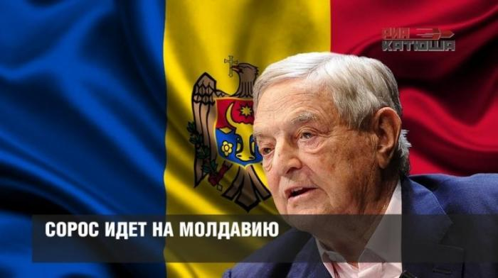 Сионист Сорос идёт в крестовый поход на Молдавию