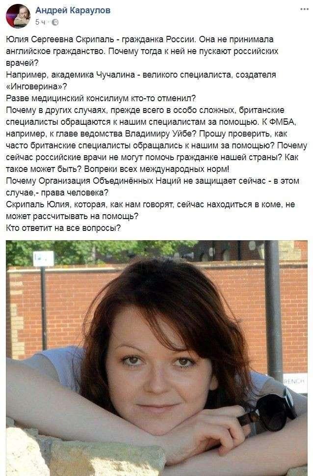 Куда исчез Сергей Скрипаль, гражданка России Юлия Скрипаль и другие жертвы?