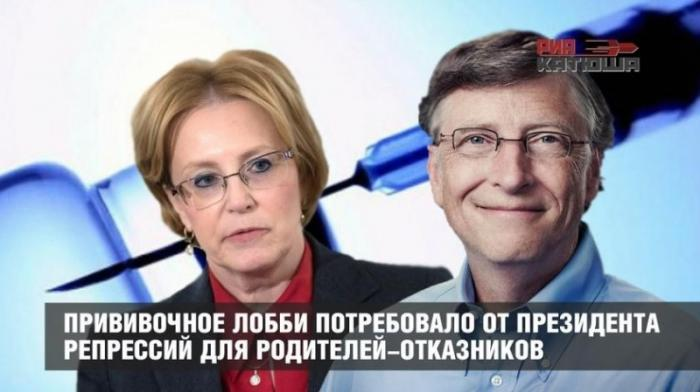 Прививочное лобби потребовало от В. Путина репрессий для родителей-отказников
