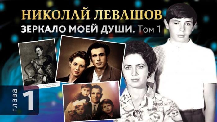 Николай Левашов: прошлое моего рода. Автобиографическая хроника