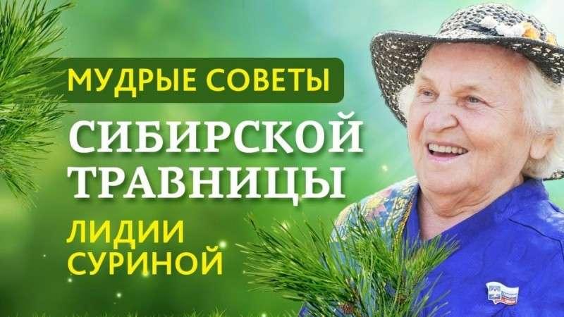 Мудрые советы сибирской учёной травницы Лидии Суриной
