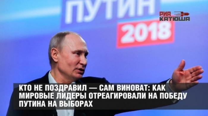 Кто не поздравил – сам виноват: как мировые лидеры отреагировали на победу В. Путина
