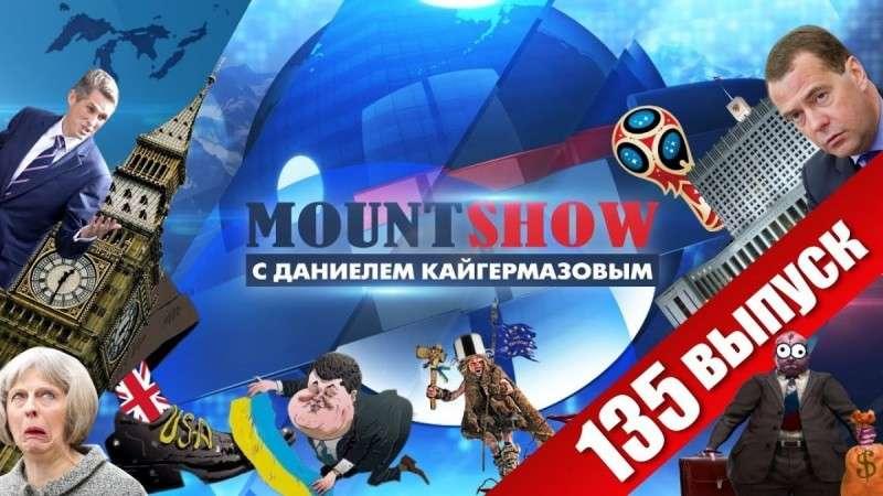 Британцы хотят отобрать у России ЧМ 2018. Медведев гоу хоум! Маунт Шоу #135