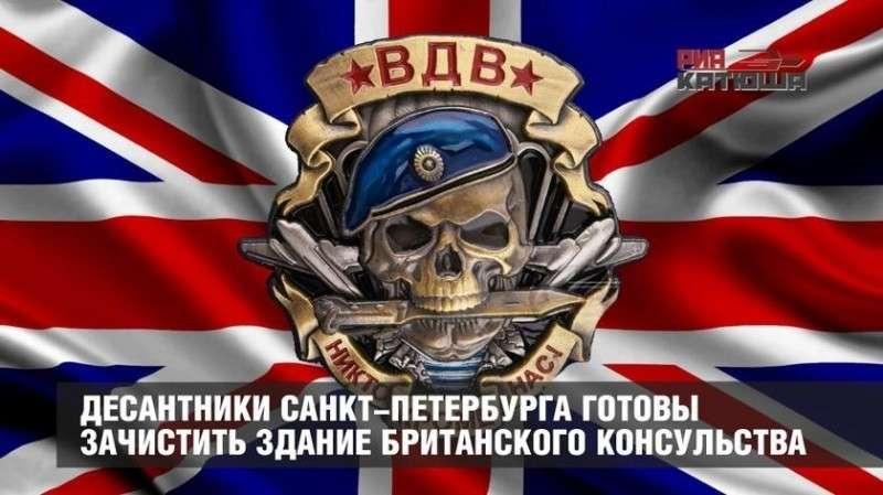 Десантники Санкт-Петербурга готовы зачистить здание британского консульства от паразитов