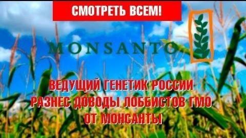 Ведущий генетик России Виктор Драгавцев разнёс доводы лоббистов ГМО Монсанто