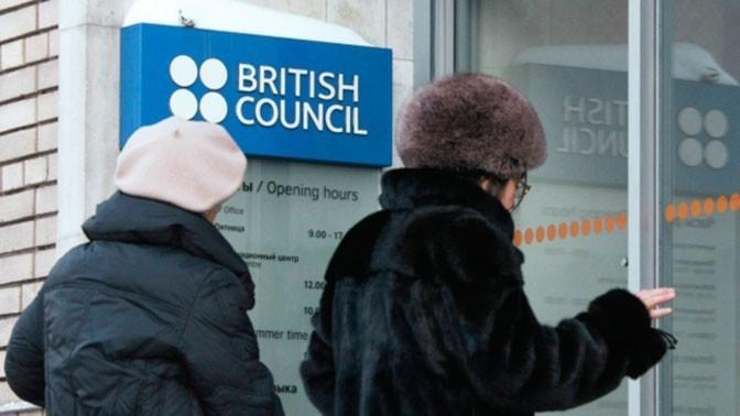 Британский совет прекратил подрывную деятельность на территории России
