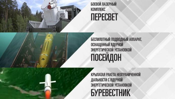 «Пересвет», «Посейдон» и «Буревестник»: народ выбрал имена для нового российского оружия