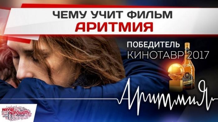 Фильм «Аритмия» Бориса Хлебникова. Чему учит победитель Кинотавра 2017?