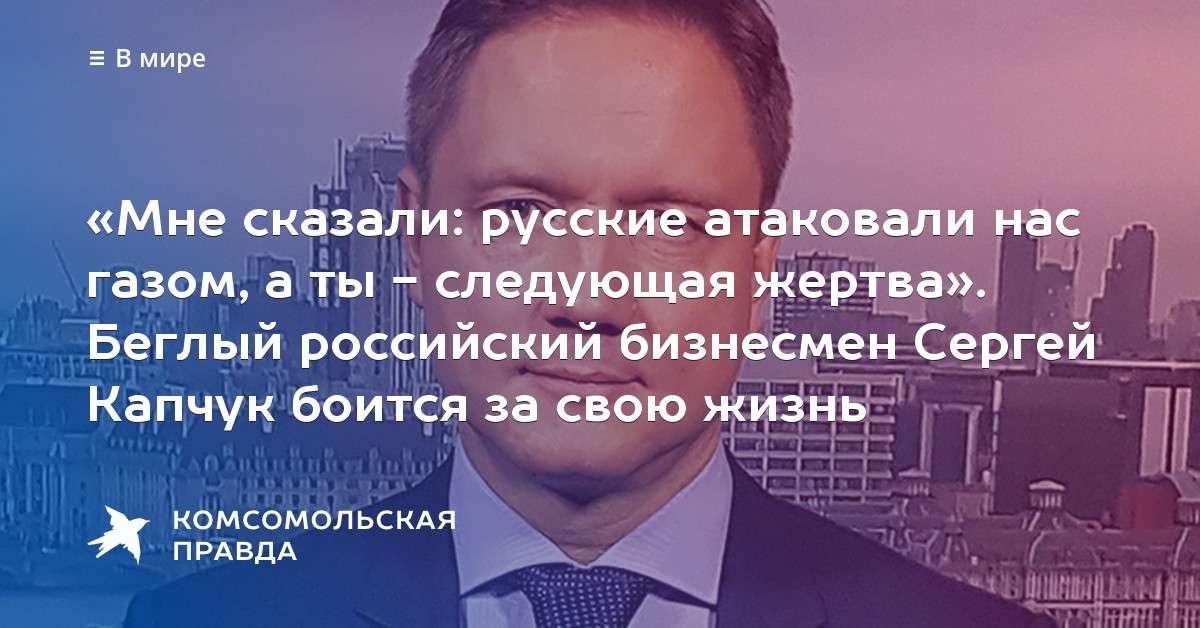 Бежавший из России олигарх теперь ломится из Лондона в ужасе: «Британцы меня замочат»