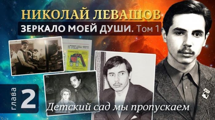 Николай Левашов. Детский сад мы пропускаем. Автобиографическая хроника