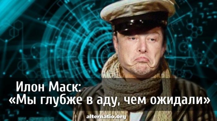 Аферист «из Васюков» Илон Маск: «мы глубже в аду, чем ожидали»