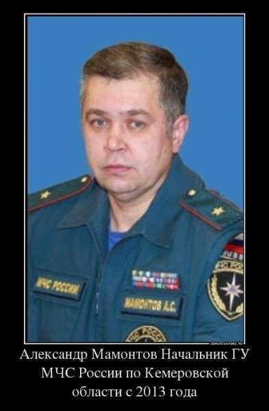 Сгоревший торговый центр в Кемерово – это братская детская могила коррупции