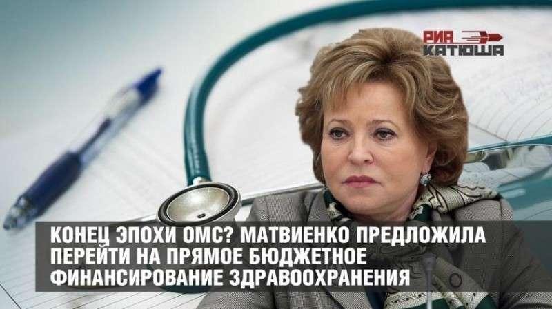 В России наступает конец эпохи обязательного медицинского страхования?