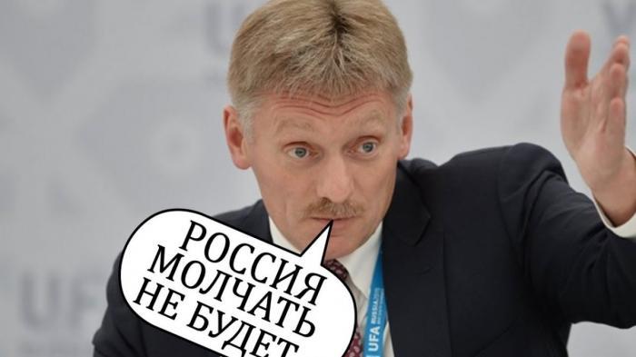 Дмитрий Песков рассказал, как Россия ответит Западу на провокацию с отравлением Скрипаля