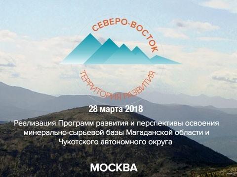 Конференция «Северо-Восток: Территория развития 2018» пройдет в Москве 28 марта