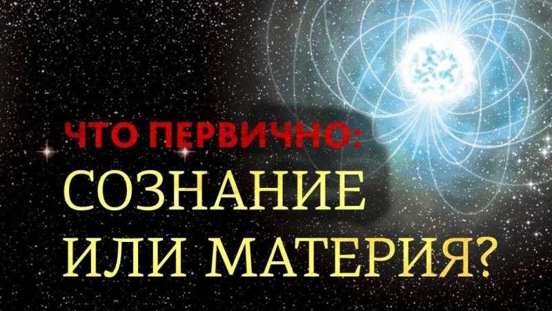 Знания Николая Левашова. Что первично, Сознание или Материя?