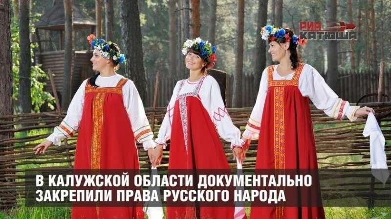 В России впервые документально закрепили права русского народа