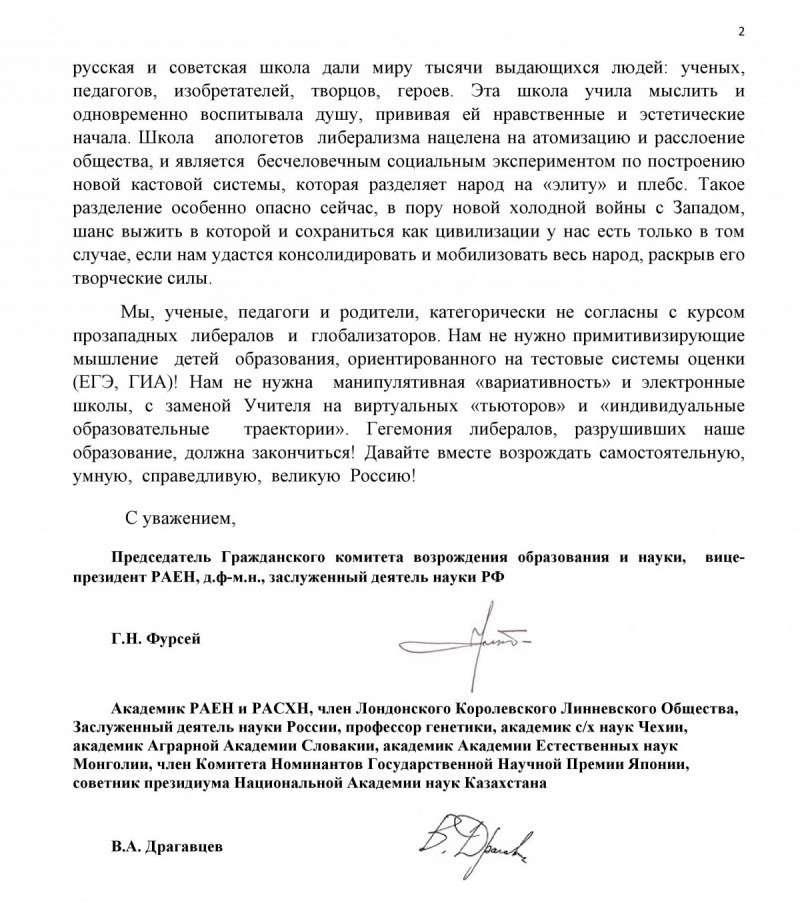 Пятая колонна ополчилась на Ольгу Васильеву за новый ФГОС по русскому языку и литературе