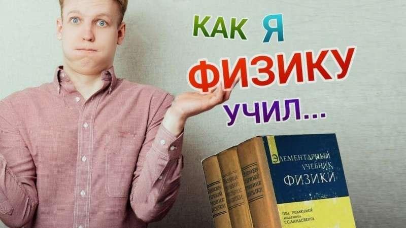 Знания Николая Левашова: как я физику учил