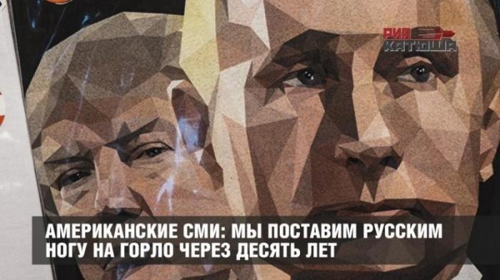 Пиндосы: «Русские понимают только, когда ставишь им ногу на горло и начинаешь давить»