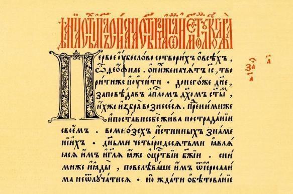 Евреи хотят перевести Украину на латиницу