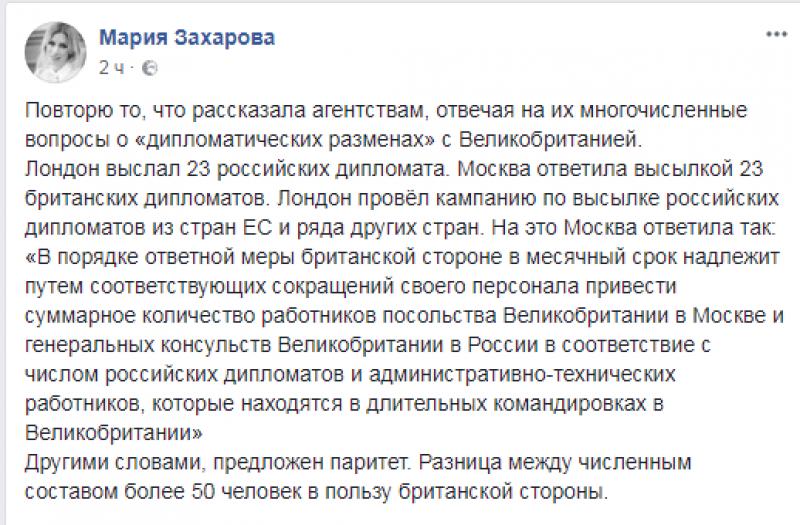 Захарова об ответе на высылку российских дипломатов: «Предложен паритет»