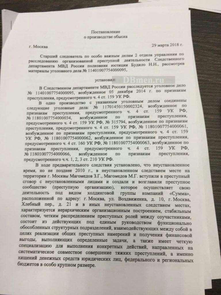 Кто такие арестованные ФСБ бандиты Магомедовы. И при чем тут Дмитрий Медведев?
