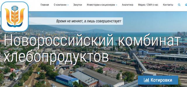Новороссийский комбинат хлебопродуктов, аффектированным лицом которого является Объединённая зерновая компания