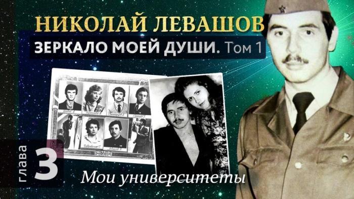 Николай Левашов. Мои университеты. Автобиографическая хроника