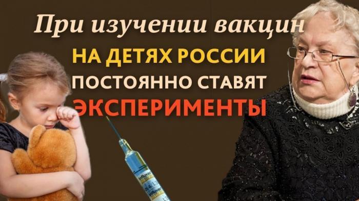 Галина Червонская: «На детях в России постоянно ставят эксперименты при изучении вакцин»