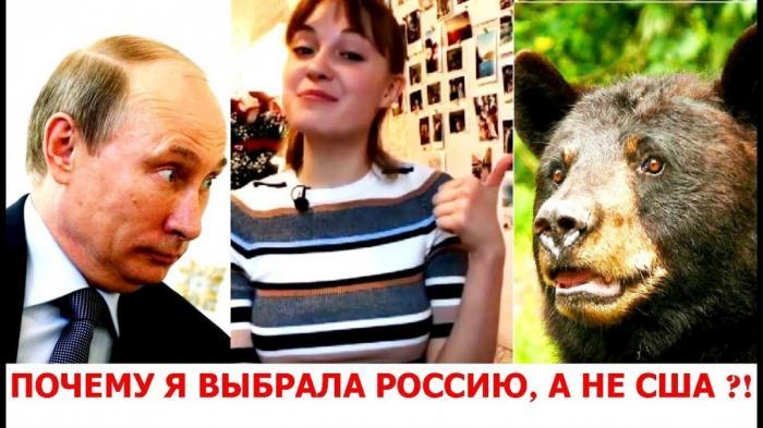Вот почему американка выбрала Россию, а не США