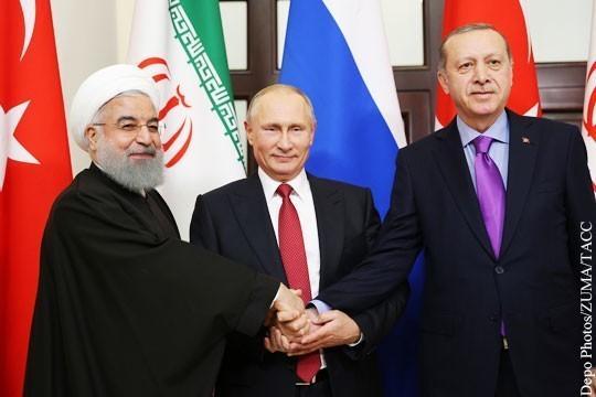 Альянсу России, Турции и Ирана удалось серьёзно укрепить влияние на Ближнем Востоке