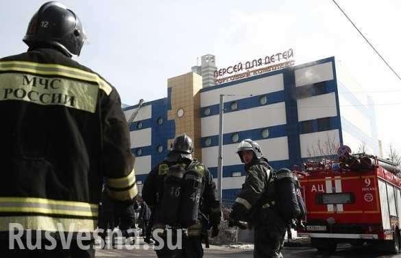 Пожар вТЦ«Персей» потушен, — МЧС | Русская весна