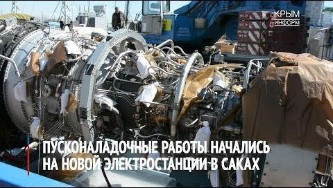 ВКрыму нановой электростанции в Саках начались пусконаладочные работы