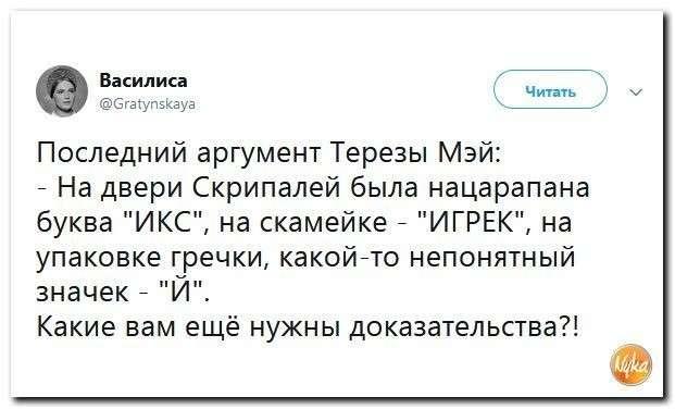 Юмор помогает нам пережить смуту: русская гречка травит душу бритишам
