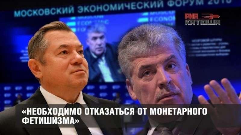 Реальный сектор России ждёт от Путина смены Правительства и экономического курса